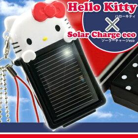 キティ太陽充電器ソーラーチャージeco携帯ストラップ【ハローキティVer.】