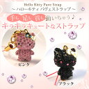 Of ハローキティパヴェストラップ Hello Kitty is a present gift ☆ carrying strap mobile phone strap Hello Kitty Kitty goods accessories Rakuten ranking winning prize [easy ギフ _ packing choice] [is targeted for review CP] shiningly