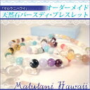 [power stone でがんばろう Japan] [free shipping] マルラニハワイオーダーメイド nature stone Bath D bracelet nature stone ★ power stone ★【 comfort ギフ _ packing choice 】 [is targeted for review CP] Malulani Hawaii bracelet present gift