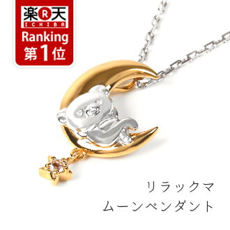 Rilakkuma Moon pendant TRD! bear toy birthday gifts gift Rilakkuma necklace toy Christmas wrapping