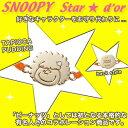 頑張る大人の女性たちに☆【送料無料】SNOOPY Star★d'or [スヌーピー スタードール] 10金ブレスレット(タピオカ・プディング)【バッグさよならポイント】【10P20Feb09】【ポイント10倍】