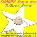 人気シリーズのニューアイテム!※即納可能です【送料無料】K10 SNOOPY Star★d'or [スヌーピー スタードール]ブレスレット チェーンタイプ【10P20Feb09】【ポイント10倍】