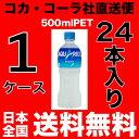 【送料無料】アクエリアス 500ml PET【1ケース=24本入り】【コカ・コーラ社 直送便】