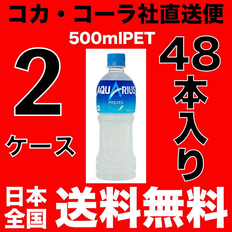 送料無料2ケースセットアクエリアス500mlPET1ケース=24本入り×2ケース合計48本コカ・コー