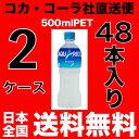 【送料無料】【2ケースセット】アクエリアス 500ml PET【1ケース=24本入り×2ケース合