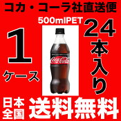 【送料無料】コカ・コーラゼロシュガー 500mlPET【1ケース=24本入り】【コカ・コーラ社 直送便】