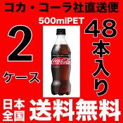【送料無料】【2ケースセット】コカ・コーラゼロシュガー 500mlPET【1ケース=24本入り×2ケース合計48本】【コカ・コーラ社 直送便】