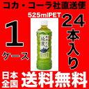 【送料無料】綾鷹 525ml PET 【1ケース=24本入り】【コカ・コーラ社 直送便】ドリン