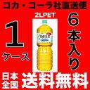 【送料無料】爽健美茶 ペコらくボトル2L PET【1ケース