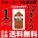 【送料無料】からだすこやか茶W 1050mlPET【1ケース=12本入り】【コカ・コーラ社 直送便】