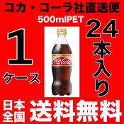 【送料無料】コカ・コーラゼロカフェイン 500mlPET【1ケース=24本入り】【コカ・コーラ社 直送便】