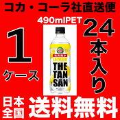 【送料無料】カナダドライ ザ・タンサン・レモン 490mlPET(1ケース=24本入り)