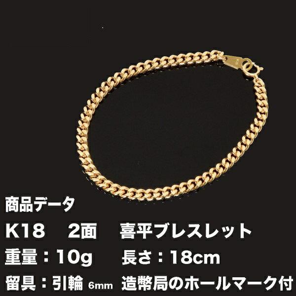 K18 18金 二面喜平ブレスレット(10g-18cm)引輪 6mmプレート  2面 二面 キヘイ (10g18cm)引輪(造幣局検定マーク刻印入)