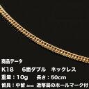 ◇ゴールド チェーンネックレス◇K18 18金 六面ダブル喜平ネックレス(10g-50cm)中留