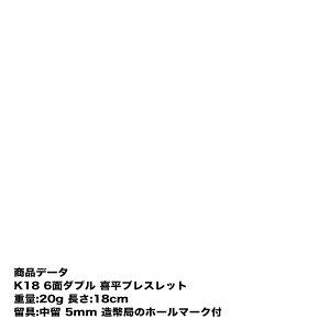 【3月21日から26日全品ポイント5倍】K18 喜平ブレス