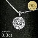 ダイヤモンドネックレス 一粒 0.3ct 6本爪 プラチナ Pt900 シンプル 定番 保証書付 特