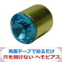 医療用両面テープで おへそに 貼るだけ 穴を開けない へそピアス ベリーピーピロー アクアマリン ゴールド 10mm クリックポスト送料無料 10%オフセール