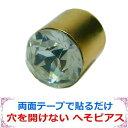 医療用両面テープで おへそに 貼るだけ 穴を開けない へそピアス ベリーピーピロー クリスタル ゴールド 10mm