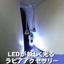 ラビアチェーン ベル&ホワイト LED豆電球 点灯タイプ 防...