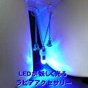 ラビアチェーン ベル&ブルーLED豆電球 点灯タイプ 防水 ...