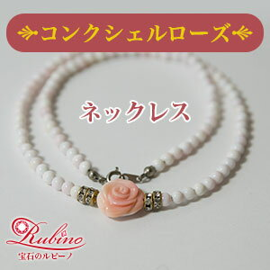 コンクシェルローズ1枚ネックレス宝石屋さんルビーノが作ったネックレス宅配便無料(沖縄・離島を除く) 10P05Nov16