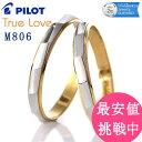 結婚指輪 プラチナ 【レビュー高評価!!】結婚指輪 マリッジリング結婚指輪 プラチナ結