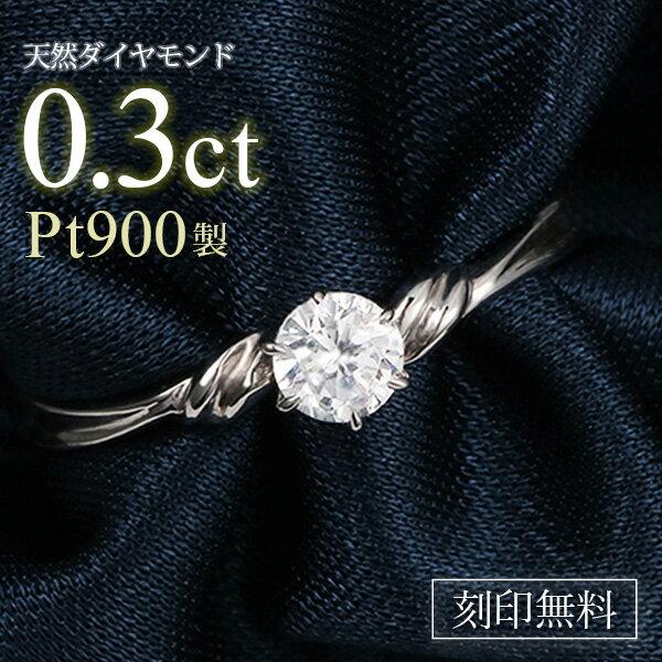 婚約指輪 エンゲージリング ダイヤモンド プラチ...の商品画像