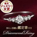 婚約指輪 ダイヤモンド ダイヤ リング エンゲージリング プ...