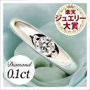 婚約指輪 0.1カラット シンプル エンゲージリング ダイヤ...