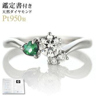 訂婚戒指訂婚戒指 (五月的誕生石) 翡翠白金鑽石戒指 (心) • 包裝免費