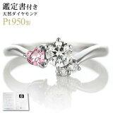 【今なら約指輪 エンゲージリング ダイヤモンド ( 10月誕生石 ) ピンクトルマリン プラチナ ダイヤモンドリング(ハートシェイプ)【楽ギフ包装】