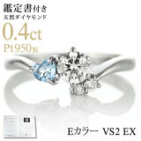CanCam掲載( 11月誕生石 ) ブルートパーズ Pt ダイヤリング(婚約指輪・エンゲージリング)【楽ギフ包装】