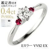 ( 7月誕生石 ) ルビー Pt ダイヤモンドリング(婚約指輪・エンゲージリング)【楽ギフ包装】