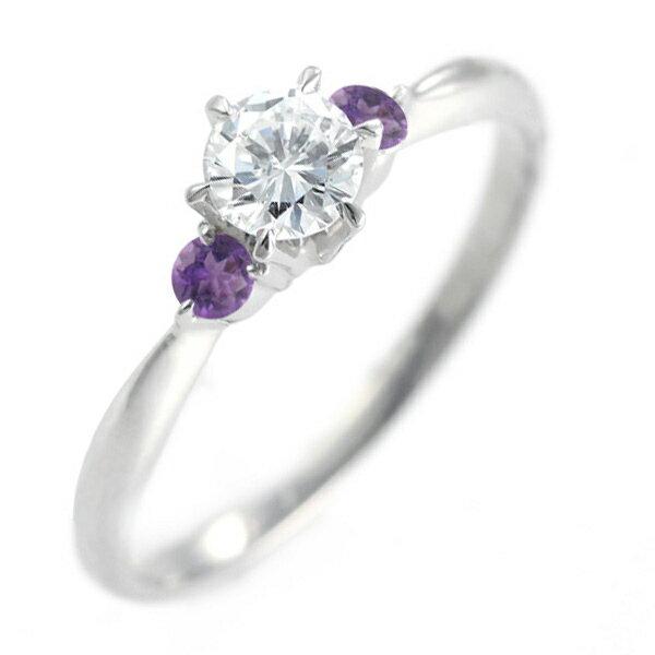 ( 婚約指輪 ) ダイヤモンド エンゲージリング( 2月誕生石 ) アメジスト【楽ギフ_包装】【DEAL】