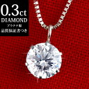 【レビュー高評価!!】ダイヤモンド ネックレス 0.3カラッ...