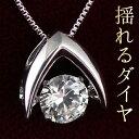 ダンシングストーン ダイヤモンド ネックレス 0.5カラット 揺れる ダイヤモンド ネッ