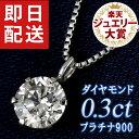 【レビュー高評価!!】【あす楽対応!!】ダイヤモンド ネックレス 0.3カラット プラチナ900 シンプル ネックレス ダイヤモンドネックレス 一粒 人気 Pt900 DIAMOND NECKLACE NECKLACE -QP