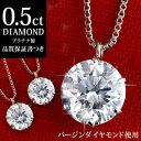 【レビュー高評価!!】【あす楽対応!!】ダイヤモンド ネックレス 0.5カラット プラチナ900 シンプル ネックレス ダイヤモンドネックレス 一粒 人気 Pt900 DIAMOND NECKLACE-QP