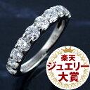 【レビュー高評価!!】ダイヤ エタニティ リング 1カラット プラチナ900 ハーフ エタニティ エ