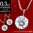 ダイヤモンド ネックレス 0.3カラット プラチナ900 シンプル ダイヤモンドネックレス 一粒 人気 Pt900 DIAMOND NECKLACE -QP【あす楽対応】