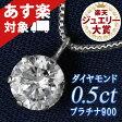 ダイヤモンド ネックレス 0.5カラット プラチナ900 シンプル ダイヤモンドネックレス 一粒 人気 Pt900 DIAMOND NECKLACE -QP【あす楽対応】
