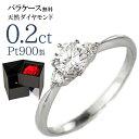 【刻印無料】婚約指輪 0.2カラット サイドダイヤ付き エン...