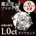 1カラット ダイヤモンド ネックレス 一粒 プラチナ ダイヤ...