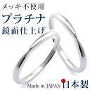 結婚指輪 プラチナ ペア 【レビュー高評価!!】結婚指輪 マ...