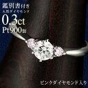 婚約指輪 エンゲージリング ピンクダイヤモンド リング ダイ...