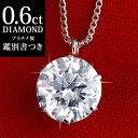 ダイヤモンド ネックレス 一粒 0.6ct〜0.7ct 天然...