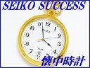『SEIKO SUCCESS』セイコー サクセス AABU004 懐中時計