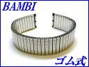 『BAMBI』バンビ バンド 18mm〜(伸縮タイプ)BSE04041S【銀色】