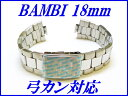 『BAMBI』バンビ バンド 18mm〜(弓カン対応)BSB1124S【銀色】