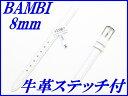 『BAMBI』バンビ バンド 8mm 牛革(ステッチ付)BC770WD【白色】
